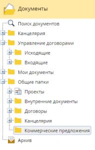 Базовый документооборот 1